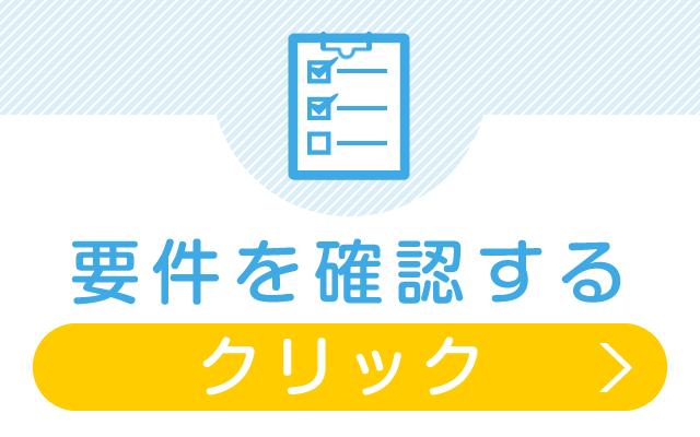 第1種旅行業登録の要件確認