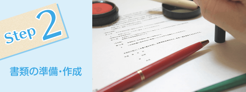 書類の準備と作成
