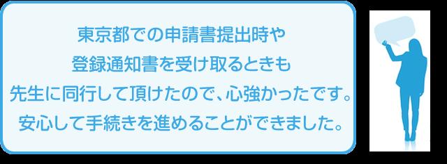 東京都での申請書類提出時や登録通知書を受け取るときも先生に同行して頂けたので、心強かったです。安心して手続きを進めることができました。