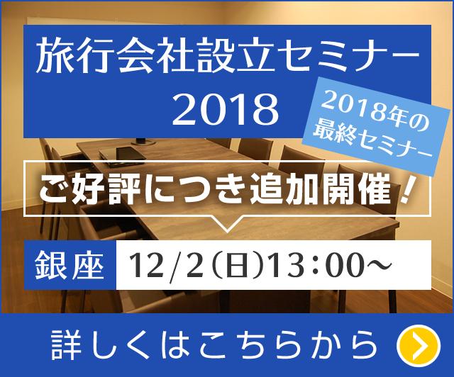 旅行会社設立セミナー2018