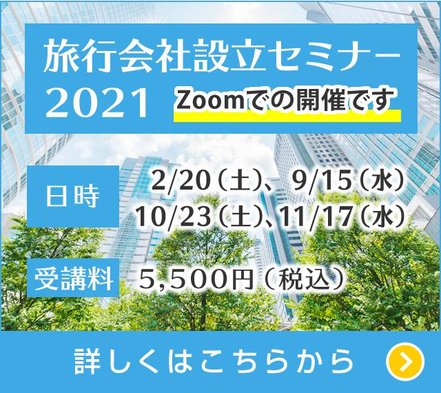 旅行会社設立セミナー2021