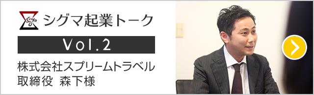 シグマ起業トーク vol.2
