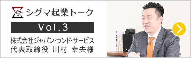 シグマ起業トーク vol.3