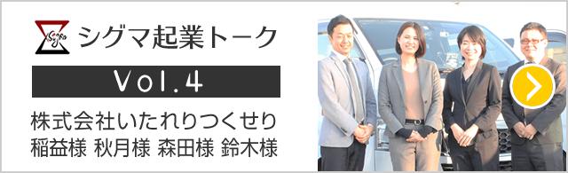 シグマ起業トーク vol.4