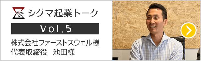 シグマ起業トーク vol.5