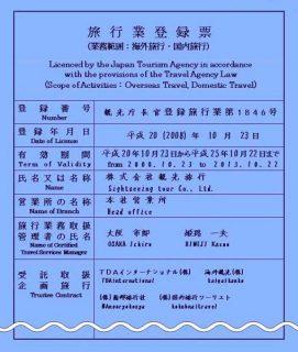 旅行業登録票(第一種旅行業登録)