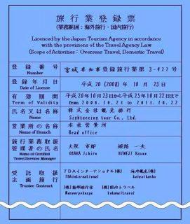 旅行業登録票(第三種旅行業登録)